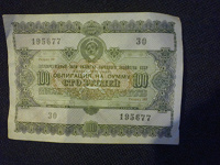 Отдается в дар Сто рублей