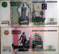 Отдается в дар Фальшивая деньга)))