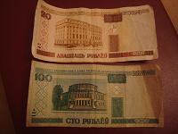 Отдается в дар 20 и 100 рублей Беларуси.