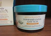 Отдается в дар Горячий скраб Planeta Organica Dead Sea для тела антицеллюлитный