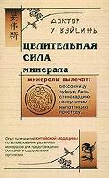 Отдается в дар Книги про минералы