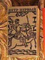 Отдается в дар Книги о правителях