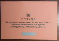 Отдается в дар Сертификат сайта Mybook.ru