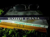 Отдается в дар Книги про восстановление зрения