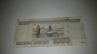 Отдается в дар 1000 рублей 1995 года