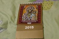 Отдается в дар Календарь 2015
