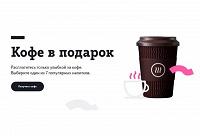 Отдается в дар Код для кофе в Шоколаднице