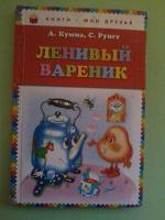 Отдается в дар детям.книга1.младший школьный возраст.