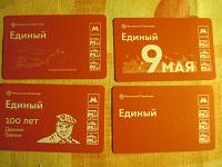 Отдается в дар 4 проездных из метро Москвы в коллекцию