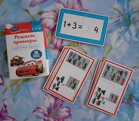 Отдается в дар Карточки-пазлы «Решаем примеры»