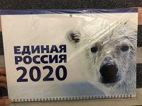 Отдается в дар Календарь-2020 с георгиевской ленточкой