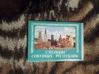 Отдается в дар «Столицы союзных республик» набор открыток