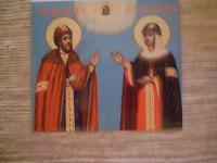 Отдается в дар Лики святых Петра и Февронии