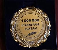 Отдается в дар Памятные медали