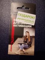 Отдается в дар Sim-карта МТС