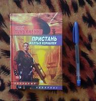 Отдается в дар Книга С.Лукьяненко