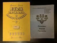 Отдается в дар Книги по Паскалю