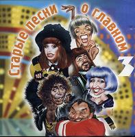 Отдается в дар Cтарые песни о главном 3 VHS