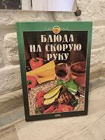 Отдается в дар Книга с рецептами
