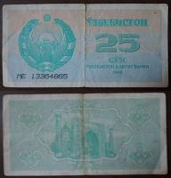 Отдается в дар Узбекистан — 25 сум-1992г
