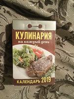 Отдается в дар Кулинария