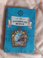 Отдается в дар Книга. Грабители морей