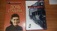 Отдается в дар Книги «Дочь Сталина» и «Доктор Живаго» — прочитать нужна отвага (: