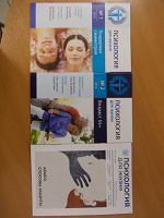Отдается в дар Журналы «Психология для жизни»