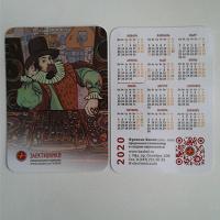 Отдается в дар Карманный календарик.