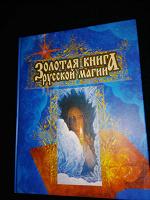 Отдается в дар Золотая книга русской магии