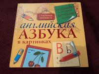 Отдается в дар Пропись по английскому для детей