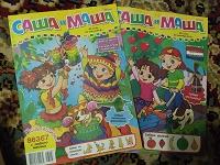 2 номера журнала Саша и Маша