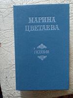 Отдается в дар Марина Цветаева