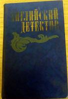 Отдается в дар Книга Английский детектив толстая