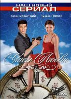 Отдается в дар «Часы любви» сериал