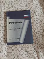 Отдается в дар Русский словарь иностранных слов