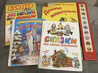 Отдается в дар Книги для малышей