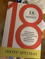 Отдается в дар Книги-Психология, тайм-менеджмент, здоровье