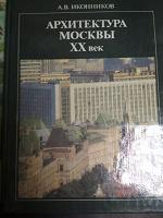 Отдается в дар Книга «Архитектура Москвы»