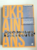 Отдается в дар Українці історії успіху