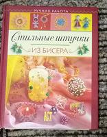 Отдается в дар Книжечка по бисероплетениею:)