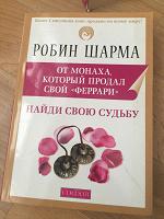 Отдается в дар Книга Робин Шарма