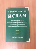 Отдается в дар Книга про Ислам