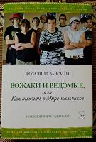 Отдается в дар Книга про подростков