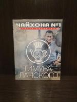 Отдается в дар Книга рецептов «Чайхона N1», подарочное издание