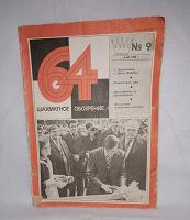Отдается в дар Журнал «Шахматное обозрение» 1964г.
