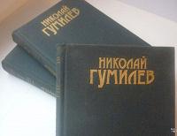 Отдается в дар Собрание сочинений Н. С. Гумилева
