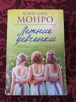 Отдается в дар Книга Мэри Элис Монро