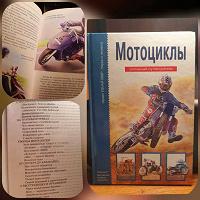 Отдается в дар Книга для мальчиков