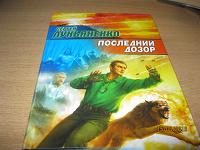 Отдается в дар Лукьяненко. Последний дозор